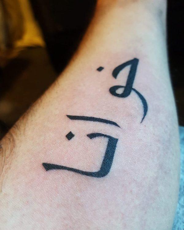 Letras arabes para tatuajes 2021 simbolo union