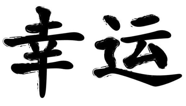 Letras chinas para tatuajes 2021 BUENA SUERTE