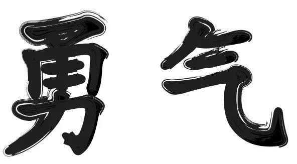 Letras chinas para tatuajes 2021 CORAJE
