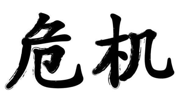 Letras chinas para tatuajes 2021 CRISIS