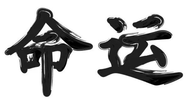 Letras chinas para tatuajes 2021 DESTINO