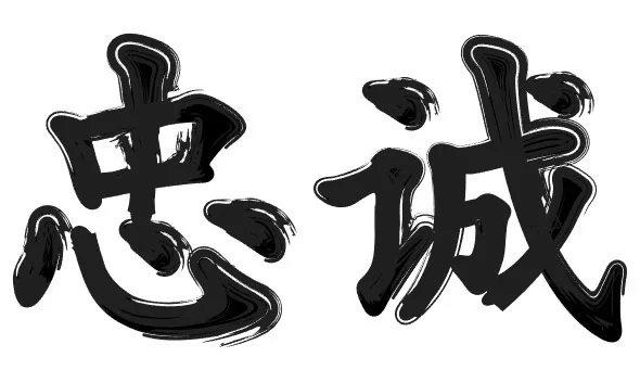 Letras chinas para tatuajes 2021 DEVOCION