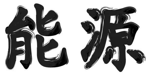 Letras chinas para tatuajes 2021 ENERGIA