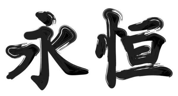 Letras chinas para tatuajes 2021 ETERNIDAD