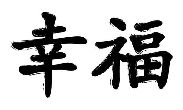 Letras chinas para tatuajes 2021 FELICIDAD