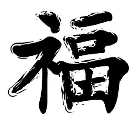 Letras chinas para tatuajes 2021 FORTUNA