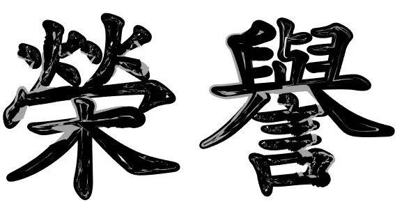 Letras chinas para tatuajes 2021 HONOR