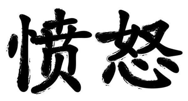 Letras chinas para tatuajes 2021 IRA
