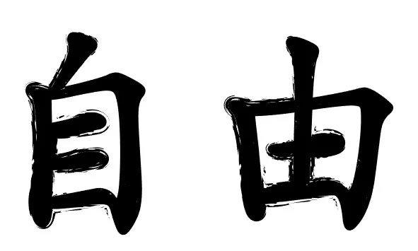 Letras chinas para tatuajes 2021 LIBERTAD