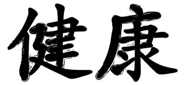 Letras chinas para tatuajes 2021 SALUD