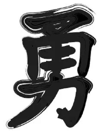 Letras chinas para tatuajes 2021 VALIENTE