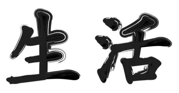 Letras chinas para tatuajes 2021 VIDA