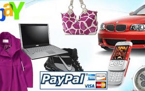 Ebay Feed te ofrece compras inspiradas en ti