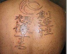 Tatuajes letras chinas Kanji