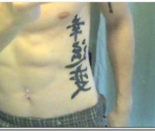 Tatuajes populares | Tatuajes de letras chinas