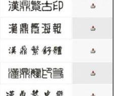 Descargar letras chinas para tatuajes