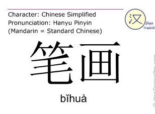 alfabeto-chino5