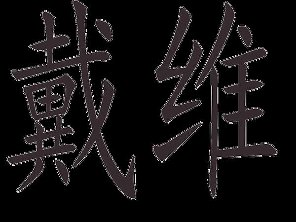 el-alfabeto-chino-david