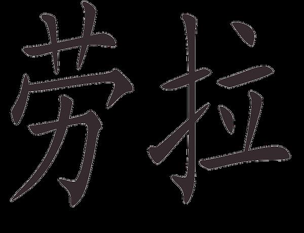 el-alfabeto-chino-laura