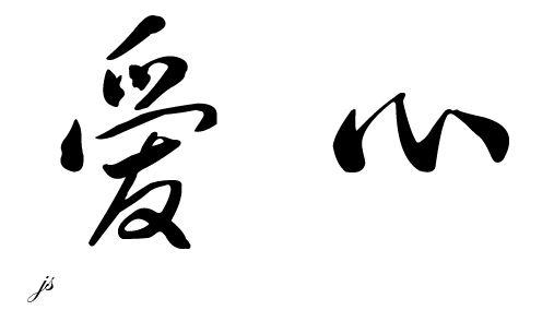 letras-chinas6