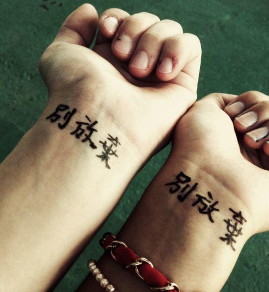 tatuaje-letras-chinas4