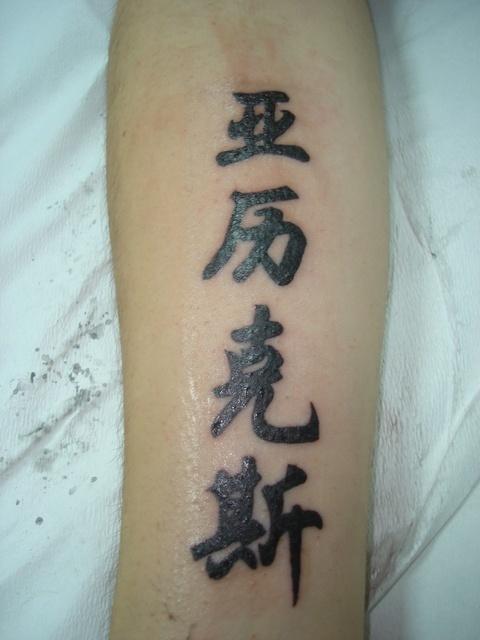 tatuaje_de_letras_chinas_2